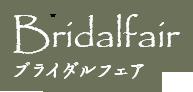 ridalfair ブライダルフェア