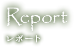 Report レポート