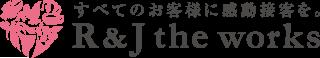 R&J the works 株式会社R&Jザ・ワークス