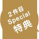 2件目 Special 特典