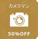 カメラマン50%OFF