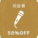 司会者50%OFF